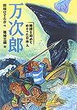 万次郎―地球を初めてめぐった日本人