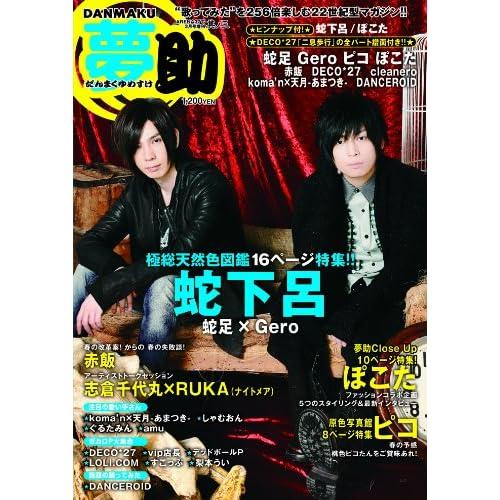 DANMAKU (ダンマク) 夢助 其ノ三 2012年 03月号 [雑誌]