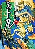 シュトヘル(2) (ビッグコミックススペシャル)