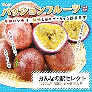パッションフルーツ 1袋5-10玉入り 沖縄県産 約1k (2袋)