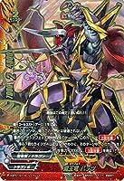 バディファイトX(バッツ)/魔王竜 バッツ(シークレット)/Reborn of Satan