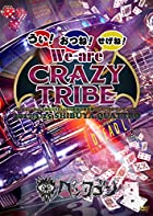 2017.3.25 2nd ANNIVERSARY「うぃ! おつね! せげね! ~We are CRAZY TRIBE~」@SHIBUYA QUATTRO [DVD](近日発売 予約可)