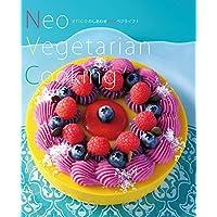 Neo Vegetarian Cooking ~ericoのしあわせNeoベジライフ! ~