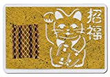 シマヘビの抜け皮《招福・招き猫切り絵入り》 カードサイズ リッチ&ゴージャスなゴールド(黄金)バージョン 昔ながらの縁起物 お財布に入れる金運の御守 白蛇観音祈祷済み