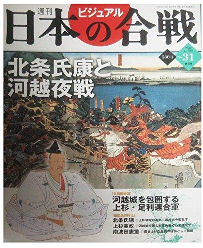 週刊ビジュアル日本の合戦 No.31 北条氏康と河越夜戦 (2006/2/7号)