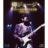 柳ジョージ LIVE at 東京厚生年金会館 1995.6.26 -完全版-【Blu-ray&2CD】