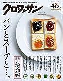 クロワッサン 2017年 2月25日号 No.943 [パンとスープと…。] [雑誌]
