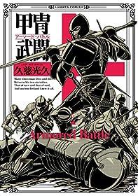 甲冑武闘 (HARTA COMIX)