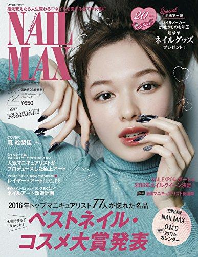 NAIL MAX(ネイル マックス) 2017年2月号[雑誌]