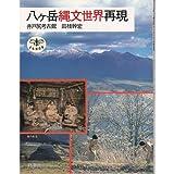 八ケ岳縄文世界再現 (とんぼの本)