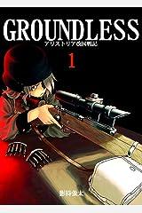 GROUNDLESS-アリストリア改国戦記-#01 Kindle版