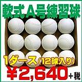 軟式 野球 ボール A号 練習球 スリケン 検定落ち 1ダース/12個入り Training-rubber-A
