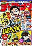 週刊少年チャンピオン2019年28号 [雑誌]