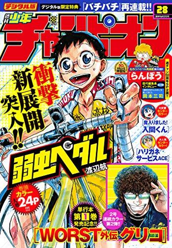 週刊少年チャンピオン2019年28号 [雑誌]の詳細を見る