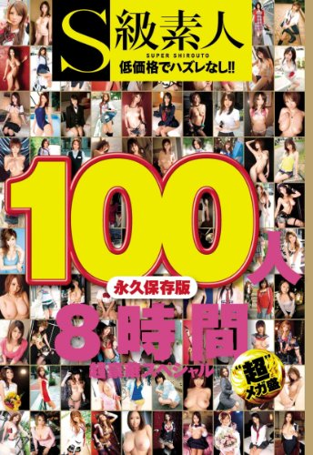 S級素人100人 8時間 超豪華スペシャル [・・・