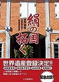 絹の国拓く―世界遺産「富岡製糸場と絹産業遺産群」