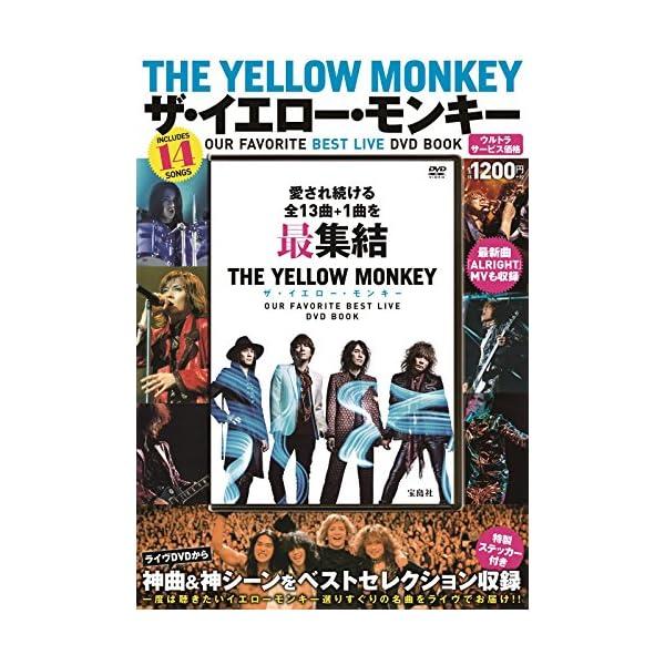 THE YELLOW MONKEY ザ・イエロー...の商品画像