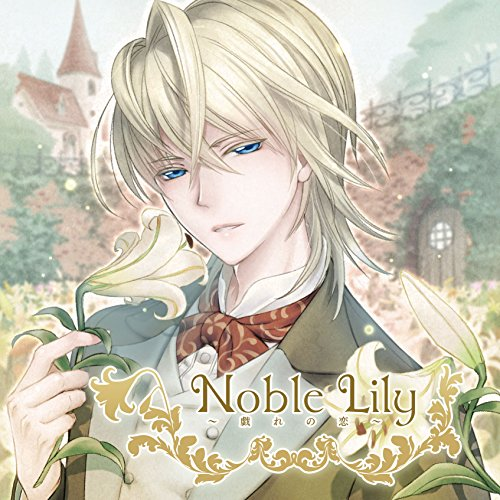 Noble Lily~戯れの恋~の詳細を見る