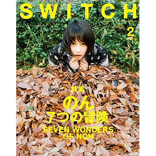 SWITCH Vol.36 No.2 特集:のん 7つの冒険 SEVEN WONDERS OF NON