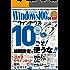 Windows100% 2016年 01月号 [雑誌]