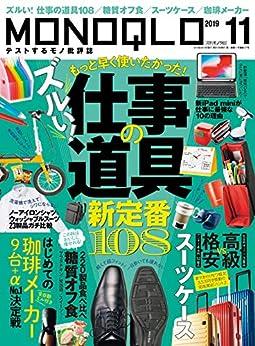 [晋遊舎]のMONOQLO (モノクロ) 2019年 11月号 [雑誌]