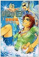 卵の日 3 (ゼロコミックス)