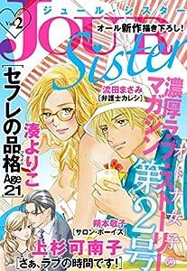 JOUR Sister : 2 (ジュールコミックス)