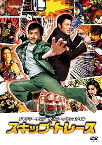 スキップ・トレース[DVD]