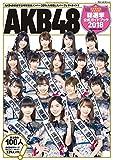AKB48総選挙公式ガイドブック2018 講談社