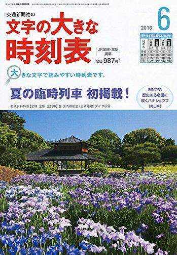 文字の大きな時刻表 2018年 06 月号 [雑誌]: コンパス時刻表 別冊 別冊