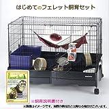 三晃商会 SANKO はじめてのフェレット飼育セット 飼育説明書付き ケージ トイレ ハンモック