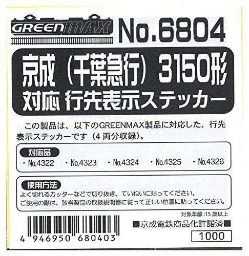 Nゲージ 6804 京成 (千葉急行) 3150形対応 行先表示ステッカー
