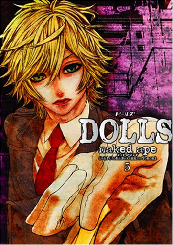 DOLLS (5) (ZERO-SUM COMICS)の詳細を見る
