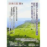 季刊 日本主義 No.33 2016年春号
