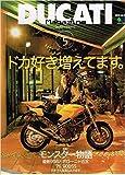 ドゥカティ・マガジン (Vol.5) (エイムック (420))