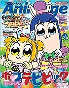 Animage(アニメージュ) 2018年 04 月号