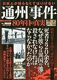 日本人が知らなくてはいけない通州事件 80年目の真実 (英和ムック)