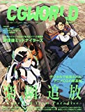 CGWORLD (シージーワールド) 2014年 12月号 vol.196 (特集:映画『楽園追放 -Expelled from Paradise-』『放課後ミッドナイターズ』)
