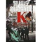 キルワーカー - 警視庁組対特捜K (中公文庫)