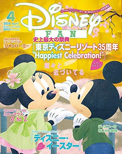 ディズニーファン 2018年 04 月号 [雑誌]