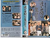 渡る世間は鬼ばかりパート3(14) [VHS]