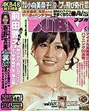 BUBKA (ブブカ) 2011年 04月号 [雑誌]
