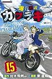 爆音伝説カブラギ(15) (講談社コミックス)
