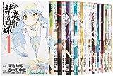 とある魔術の禁書目録 コミック 1-18巻セット (ガンガンコミックス)