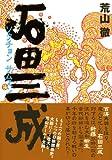 石田三成 ソクチョンサムスン 画像