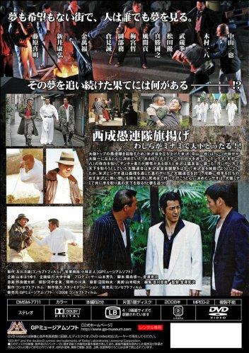 西成愚連隊 掃溜めの夢 [DVD]