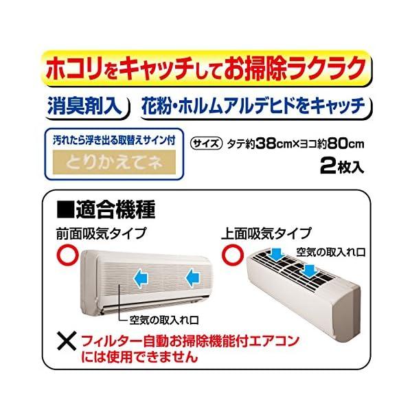 東洋アルミ エアコン用 フィルター パッと貼る...の紹介画像5