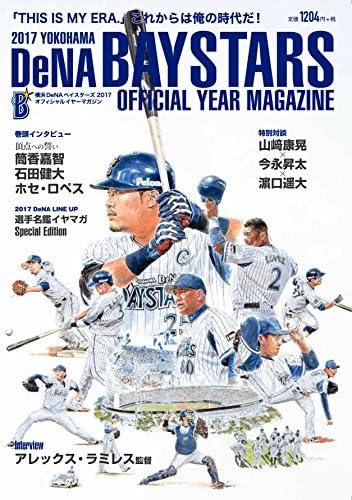 横浜DeNAベイスターズオフィシャルイヤーマガジン 2017