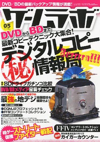 ゲームラボ 2011年 05月号 [雑誌]