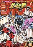 北斗の拳ジャンプベストシーンTOP10 (集英社ムック)